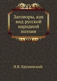 Заговоры, как вид русской народной поэзии - Крушевский Н. В.