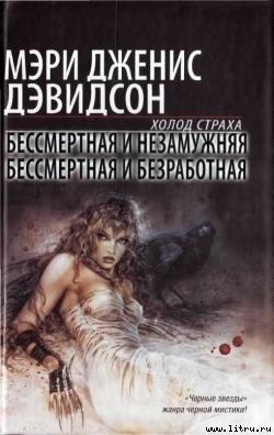 Читать книгу Бессмертная и незамужняя