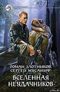 Вселенная неудачников - Злотников Роман Валерьевич