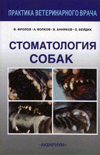 Стоматология собак - Фролов В. В.