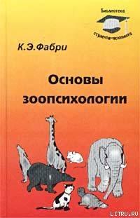 Основы зоопсихологии - Фабри Курт Эрнестович