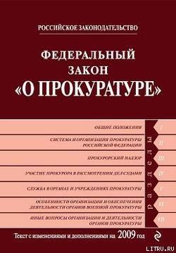 Федеральный закон «О прокуратуре Российской Федерации». Текст с изменениями и дополнениями на 2009 г - Российское Законодательство