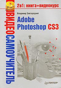 Adobe Photoshop CS3 - Завгородний Владимир