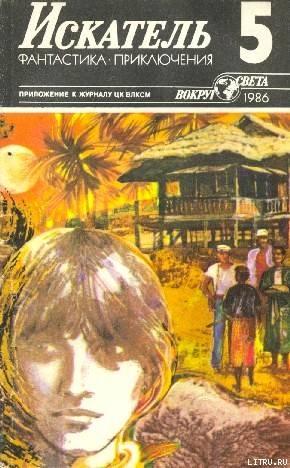Искатель. 1986. Выпуск №5 - Алексеев Валерий Алексеевич